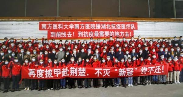 """广东南方医院派出81人医疗队驰援湖北荆州""""class="""