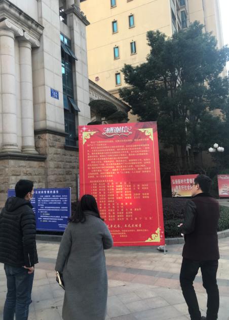 """安庆迎江区小区门口多了一块""""大红榜"""""""
