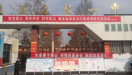 漯河市召陵镇:高筑校园疫情防控网