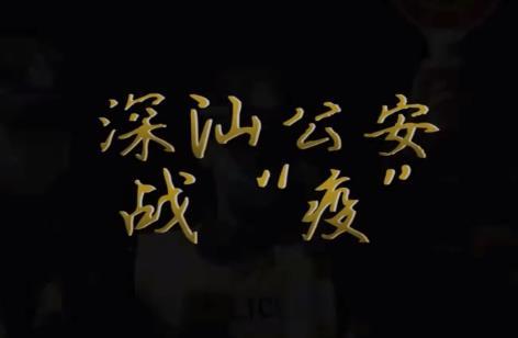 """深汕公安《战""""疫""""》MV重磅推出"""