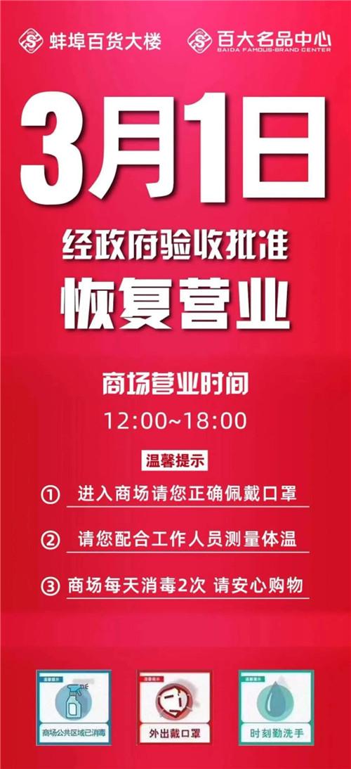 3月1日 蚌埠百大、銀泰、萬達、吾悅集體恢復營業!