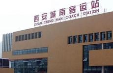 2月24日起西安城南客运站恢复运营 出行前可致电咨询