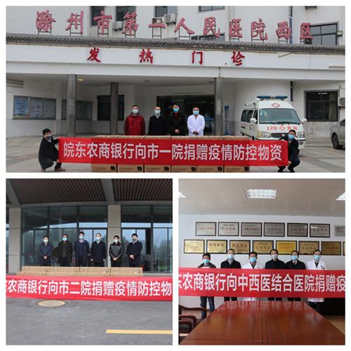 滁州皖東農商行分別向市級三家醫院捐贈疫情防控物資