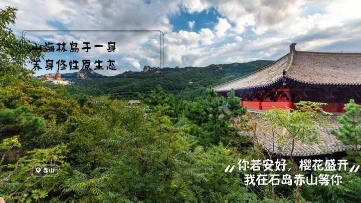 荣成石岛赤山风景区邀请全国医护
