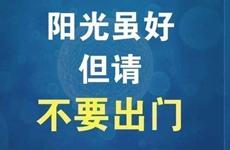 陕西省疾控中心致信公众:风险仍存在 尽量少外出