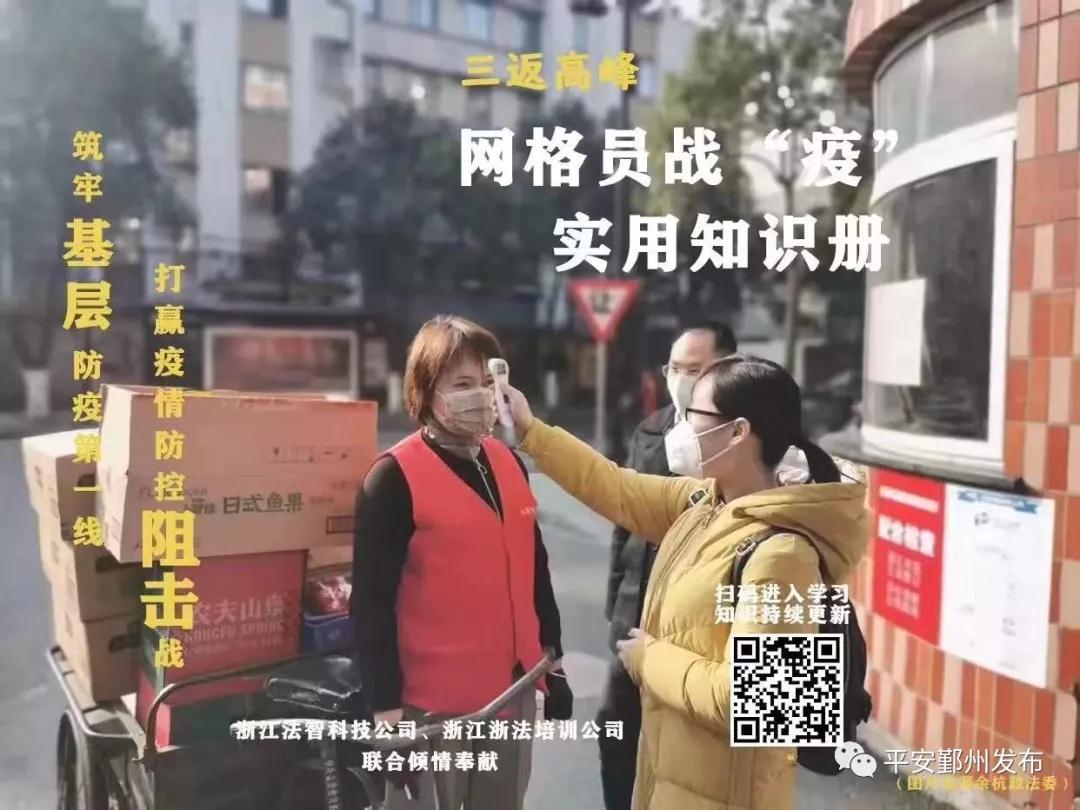 战疫情 保平安 促发展――宁波市