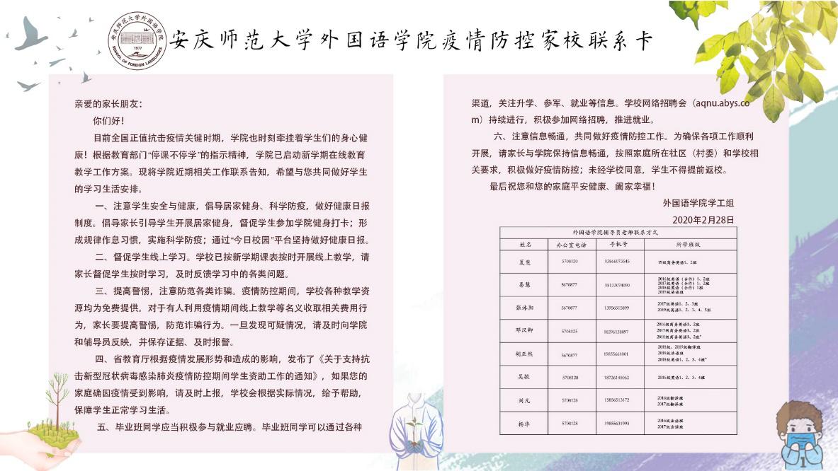 【热文】安庆师大一学院为学生身心健康和线上学习保驾护航