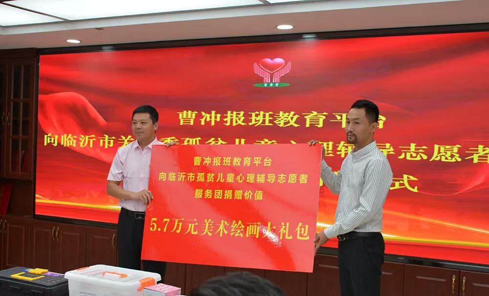 曹冲报班教育平台向孤贫儿童志愿者服务团捐赠100套绘画大礼包