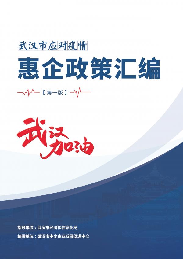 喜老板:促进惠企政策落实落细落小 武汉网上发布首版企业应对疫情政策汇编
