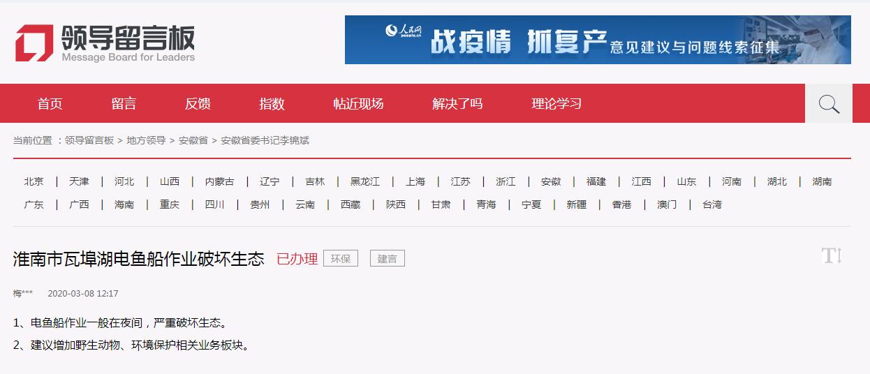 淮南瓦埠湖电鱼船作业破坏生态 官方回复将严厉查处