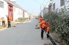 陕西省4个全国村庄清洁行动先进县(市)受到通报表扬
