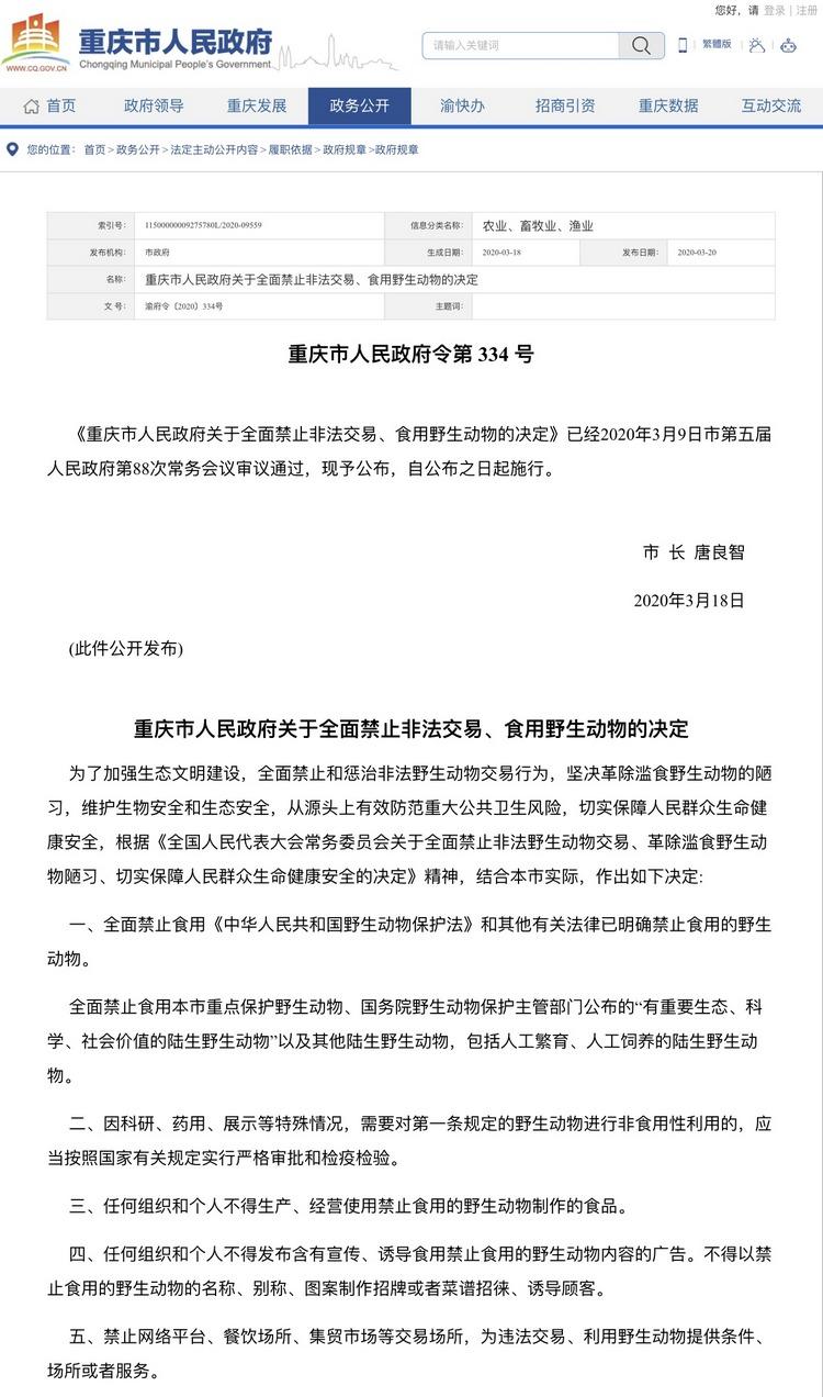 重庆全面禁止非法交易、食用野生动物