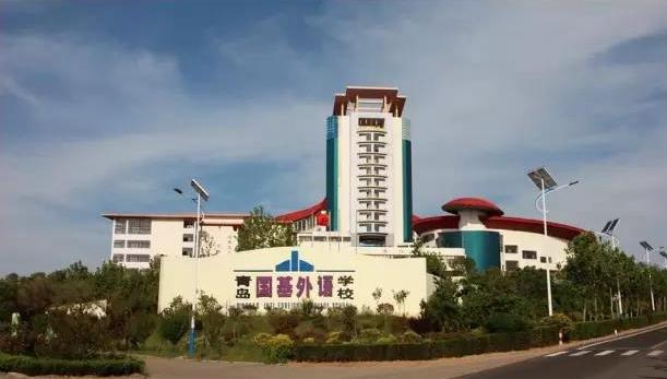 发现国际教育|名校方阵:青岛国基外语学校