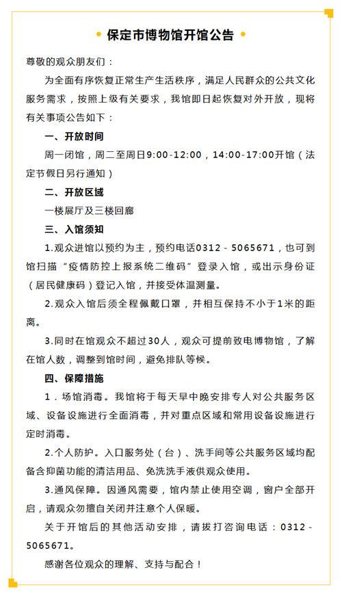 http://www.bdxyx.com/baodingfangchan/68907.html