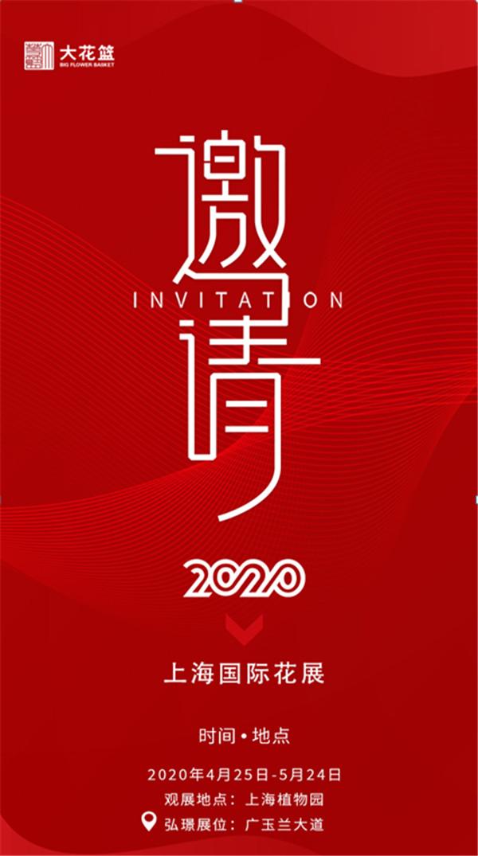 2020上海(国际)花展即将盛大开幕,弘璟与您相约上海植物园!
