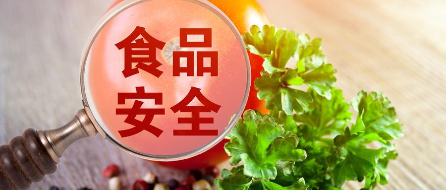 2019年青岛消费环境跃升第3位 食品合格率98.6%