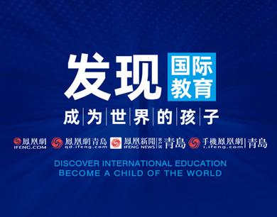 发现国际教育 成为世界的孩子