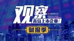 澳门银河游戏-2019财报季