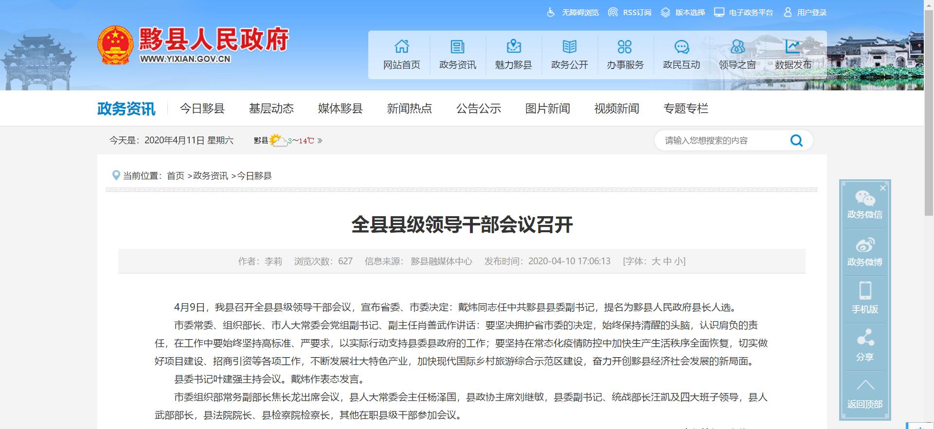 戴炜被提名为黟县县委副书记,担任黟县