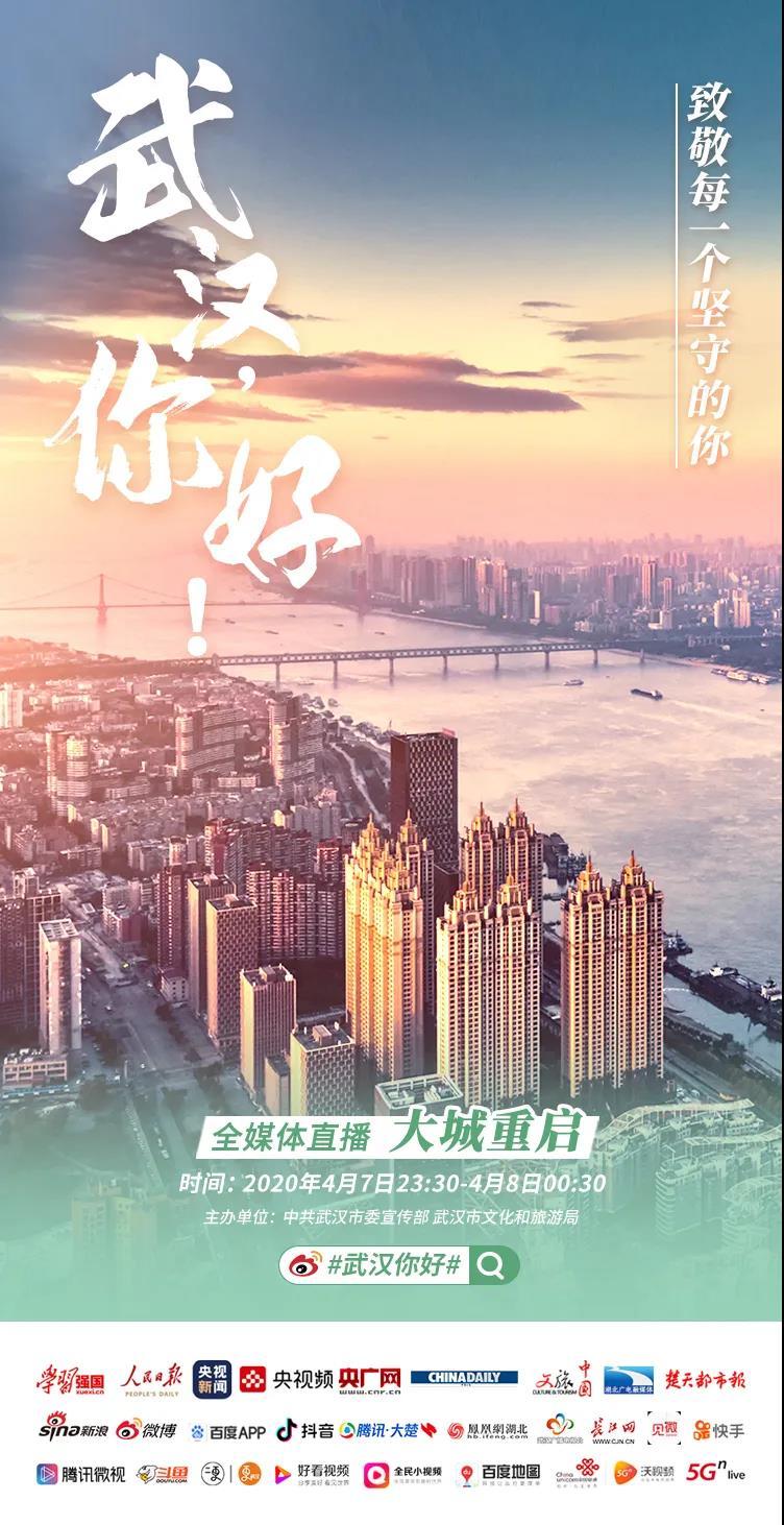 体育资讯_武汉 你好 | 二O二O年四月八日零时零分 一起见证大城重启_湖北 ...