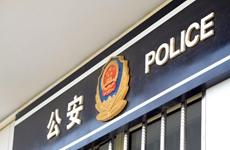 涉黑涉恶及重大刑事案件  西安警方悬赏通缉24名逃犯