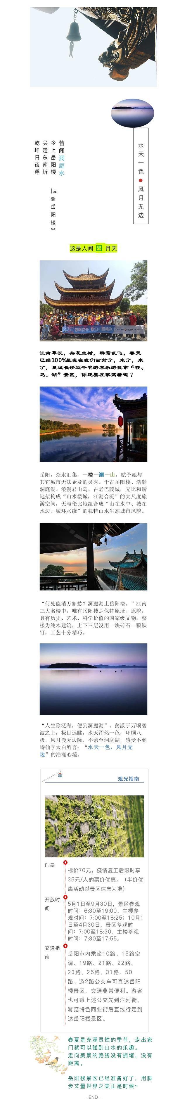网约湘游︱岳阳楼:您有一份千人