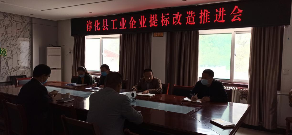 咸阳市生态情况局淳化分局召开工业企业