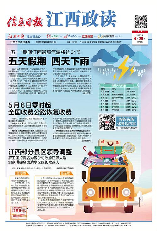 鹰潭人口_地方新闻精选|江西鹰潭去年出生人口性别比113.2,广西对铁路霸座行