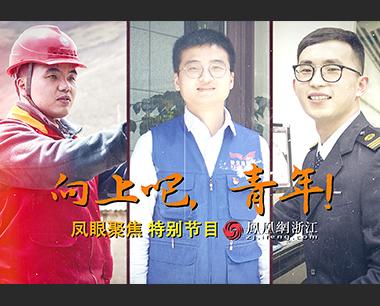 凤眼聚焦特别节目《向上吧!青年》