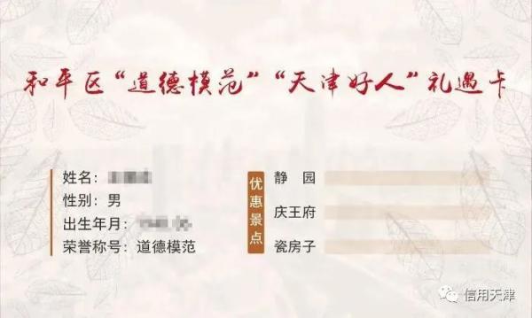 """天津市和平区拓展信用惠民应用 为道德模范、身边好人赠送""""礼遇"""