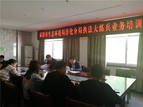咸阳市生态情势局春华分局开展执法大练