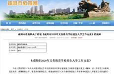 公民同招民办摇号!咸阳2020年小升初招生方案公布