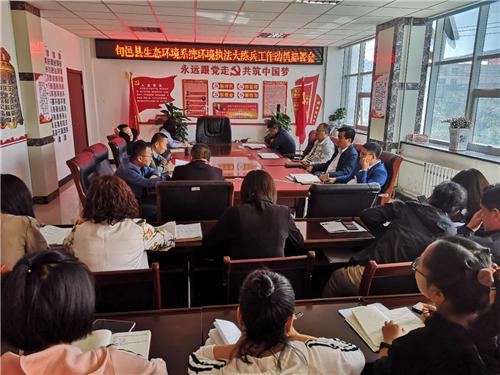 5月11日,咸阳市生态情势局旬邑分局召开