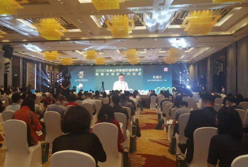佛山禅城23个项目签约 合计引进投资260亿元