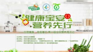 健康宝安 营养先行 ——第六届全民营养周活动