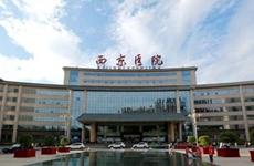 国内首个加速康复外科数字化示范病房在西京医院挂牌