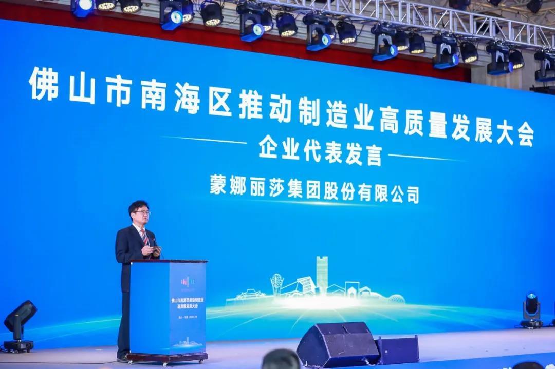 南海区推动制造业高质量发展大会丹灶举行