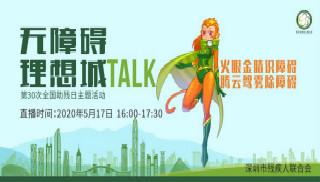 深圳市残疾人联合会 无障碍·理想城Talk活动