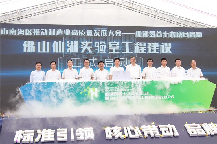 """吴超仲:南海打造氢能产业""""新引擎"""",助力佛山高质量发展"""