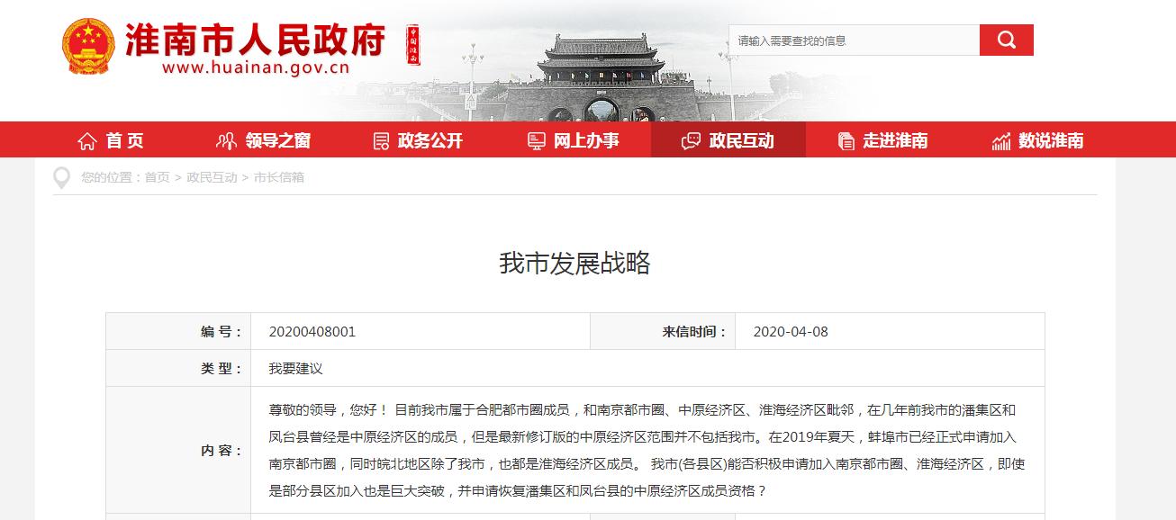 网友询问淮南能否申请加入南京都