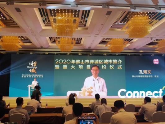 """60亿元项目签约,禅城""""云推介""""3000多亩城市更新项目"""""""