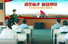 全国征兵网首次面向普通高校毕业生直招士官 270余专业可报名