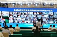 陕西重点招商引资项目云签约仪式举办 铜川签约总额达87亿