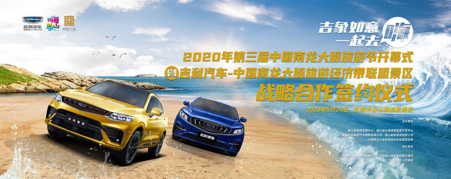 千车万人健康行!第三届中国南龙大脉旅游节 联手吉利开启跨界合作新模式