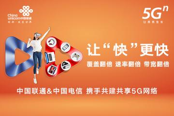 中国联通&中国电信 携手共建共享5G网络