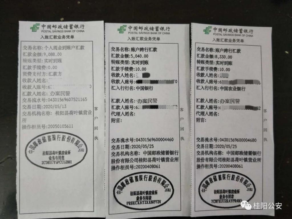 湖南警方破获多起电诈案 返还赃款却被当成骗子