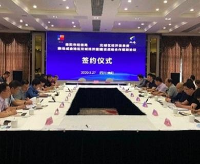 """绵阳、北碚举办""""相亲会""""签署框架协议"""