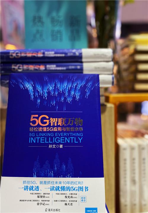 凤观新基建丨中兴网信孙文:5G发展是中国的历史机遇