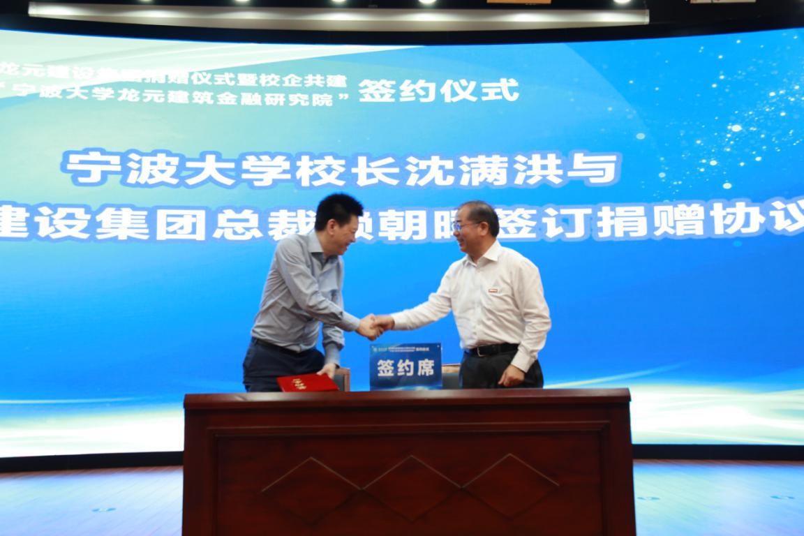 龙元建设集团向宁波大学捐赠3600万元