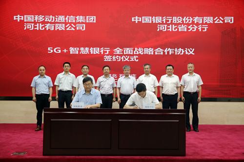 双方签署5G+智慧银行全面战略合作协议